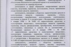416-ВГ-008